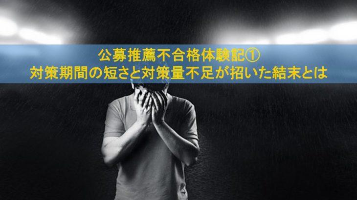 公募推薦不合格指導記①【期間の短さと対策の量不足が招いた結末とは】