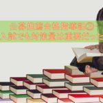 公募推薦合格指導記③【インプットとアウトプットの量とスピードで第一志望合格!!】