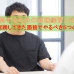 """【合格テクニック】 面接編②合格する面接の""""5つ""""の対策法!!"""