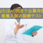 【診断テスト】あなたはAO向き?公募向き?5分でわかる診断法~