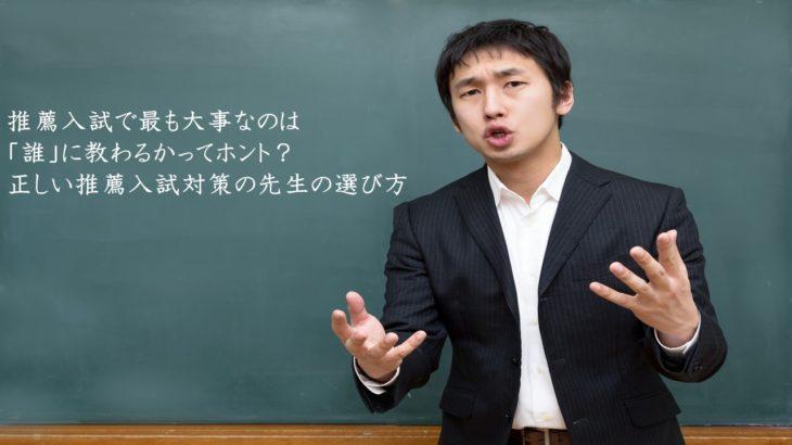【誰に教わるべきか?】推薦入試対策をする上で最重要な要素とは??