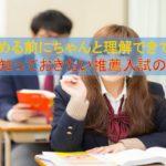 【入試の仕組み】 まず受験勉強する前にこれ知らないとやばくない!?!?
