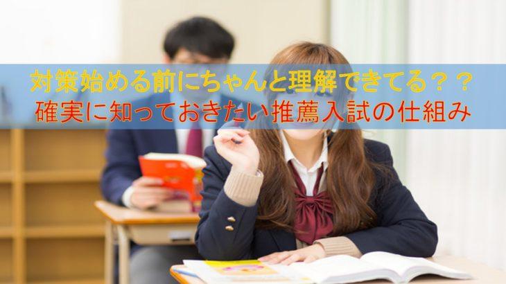 【入試の仕組み】まず受験勉強する前にこれ知らないとやばくない!?!?
