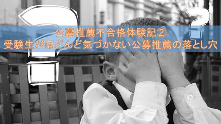 公募推薦不合格指導記②【付け焼刃は最後は自分に跳ね返ってくる】