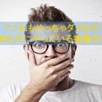【NG集】推薦入試では〇〇だけはやめて!!!みんなが知らない推薦入試NG10選~