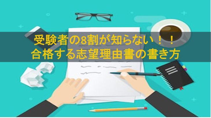 【合格テクニック】志望理由書編 合格する書類の書き方って!?!?~受験者の8割は知らない合格者の書き方~