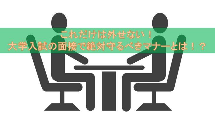 大学入試面接で絶対に外せない!面接の最低限守るべきマナーを解説!