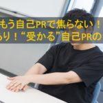 【例文あり】大学入試面接で使える自己prの「受かる」やり方とは!?