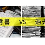 【参考書vs過去問どちらがいい?】大学入試小論文で役立つおすすめ問題集3選