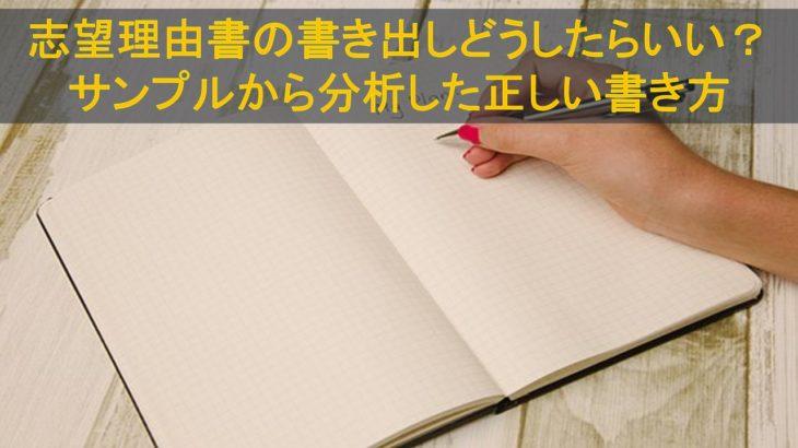 志望理由書の書き出しはこうだ!大学入試の志望理由書の例文を使って解説!