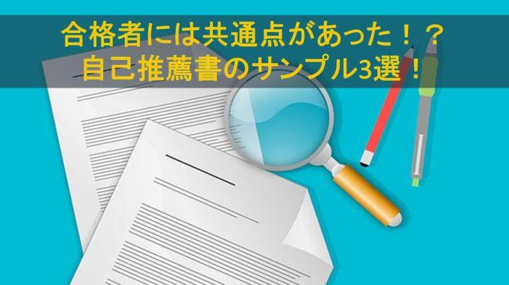 【合格者の例文あり】大学入試の自己推薦書の例文と受かる書き方の共通点とは?
