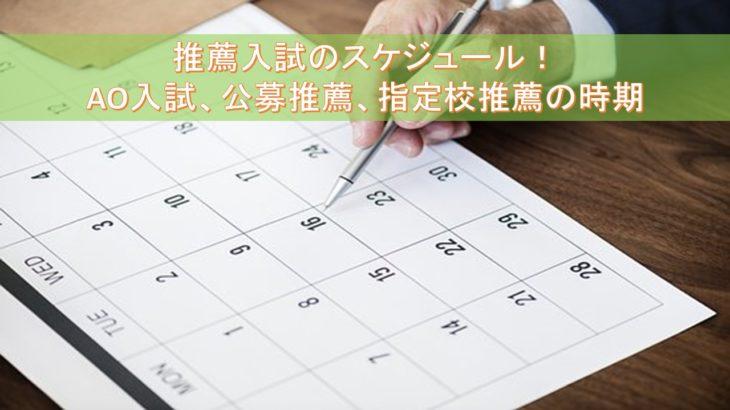 推薦入試はいつから?ao公募指定校の時期とスケジュール