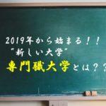 2019年から始まる専門職大学とは?大学と専門学校と何が違う?