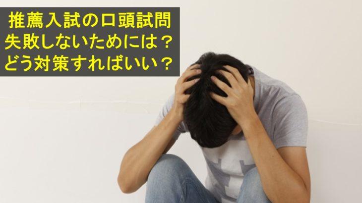推薦入試の口頭試問で失敗しないためには?口頭試問の対策法