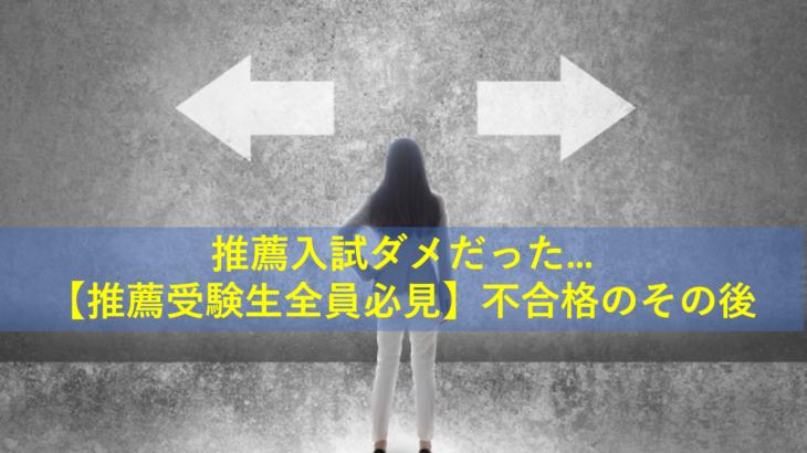 推薦入試に落ちたらどうする?推薦入試不合格後取るべき3つの対応と予防策