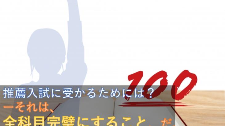 """横浜国立大学教育学部合格!「""""苦手""""はない者が推薦では最後に勝つ!」推薦入試合格体験記・指導記⑦"""