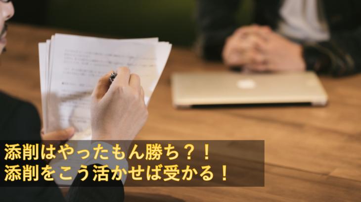 和歌山大学合格!「添削で3つのことを気をつけただけで倍率5倍を2か月で突破」推薦入試合格体験記・指導記⑧
