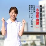 看護学部の志望理由書対策法【合格者の例文3選つき】